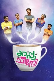 Cappuccino (2017) Malayalam Full Movie Watch Online Free