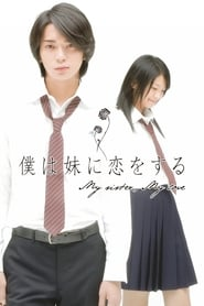 My Sister, My Love (2007)