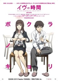 Time of Eve (2010)