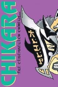 Chikara: The Cibernetico Cometh! movie