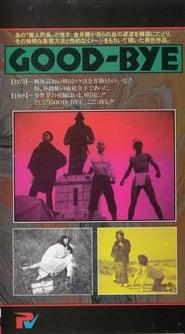 Good-Bye (1971)
