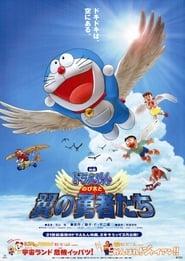 Doraemon: Nobita to tsubasa no yūsha-tachi (2001)