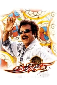 Chandramukhi (2005) Watch Online in HD