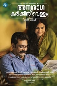 Anuraga Karikkin Vellam (2016) Malayalam DVDRip 700MB | GDRive