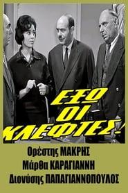 Έξω οι Κλέφτες! 1961
