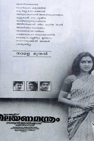 Thalayanamanthram (1990)