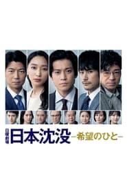 日本沈没 ―希望のひと― 2021