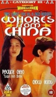 我來自北京 (1992)