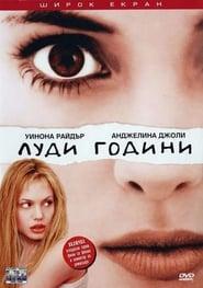 Луди години (1999)