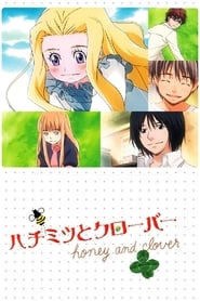 Honey & Clover 2005