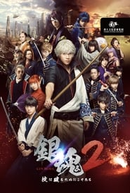 Poster Gintama 2: Rules Are Made To Be Broken