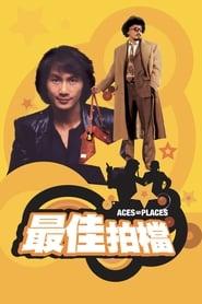 Aces Go Places (1982)