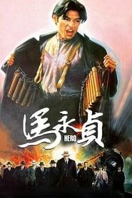 Ma Yong Zhen