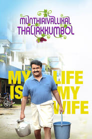 Munthirivallikal Thalirkkumbol Full Movie Watch Online Free