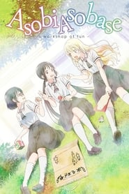 Asobi Asobase – workshop of fun –
