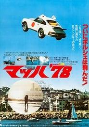 マッハ'78 1978