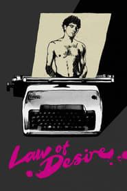 სურვილის კანონი / Law of Desire