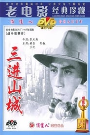 三进山城 (1965)