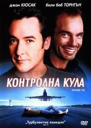 Контролна кула (1999)