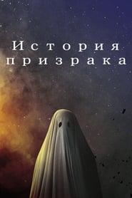 История призрака - смотреть фильмы онлайн HD