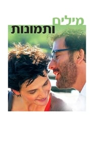 Words and Pictures - Is a man worth more than his words, a woman worth more than her pictures? - Azwaad Movie Database
