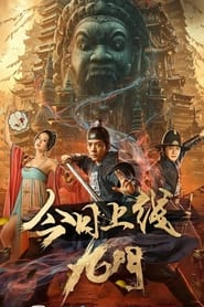 Nine Gates (2021) poster