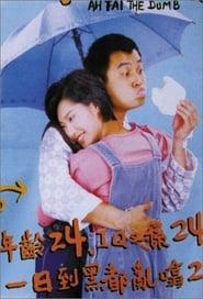 Ah Fai, the Dumb (1997)