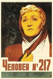 Человек №217 1945