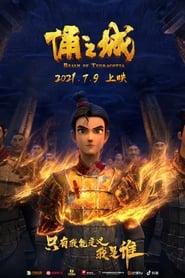 Realm of Terracota (2021)