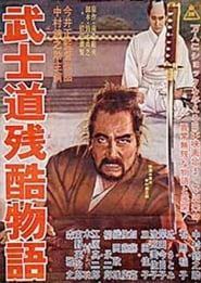 Bushido: The Cruel Code of the Samurai Poster