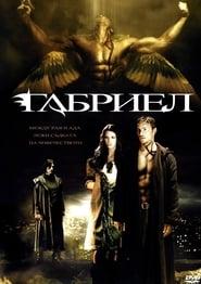 Габриел (2007)
