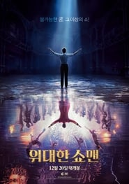 위대한 쇼맨 (2017) The Greatest Showman