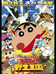 Crayon Shin-chan: Roar! Kasukabe Animal Kingdom (2009) Sub Indo