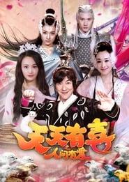 A Happy Life 2 ตอนที่ 1-76 พากย์ไทย [จบ] | ตำนานรักปีศาจจิ้งจอก HD