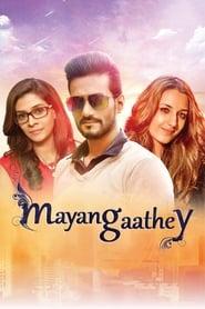 Mayangaathey 2016