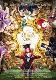 Алиса в огледалния свят (2016)