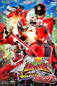 مترجم أونلاين و تحميل Kishiryu Sentai Ryusoulger VS Lupinranger VS Patranger 2020 مشاهدة فيلم