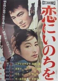恋にいのちを 1961