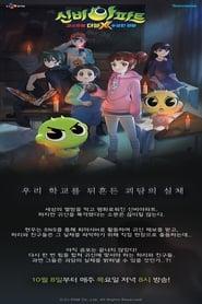 The Haunted House – Season 5