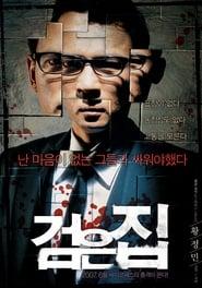 검은 집 (2007)