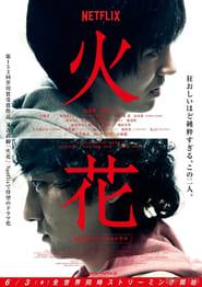 Hibana: Spark streaming vf poster