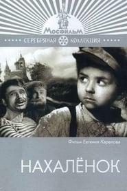 Little Bugger (1961)