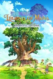 聖剣伝説 Legend of Mana -The Teardrop Crystal- 1970