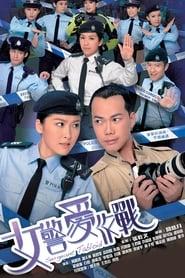 女警愛作戰 2013