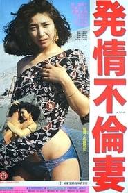 発情不倫妻 1991