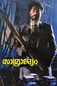 സാമ്രാജ്യം 1990