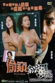 偷窥无罪.The Peeping.2002