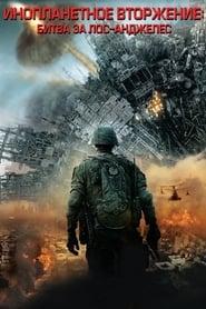 Смотреть Инопланетное вторжение: Битва за Лос-Анджелес