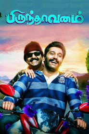 Brindavanam (2017) Hindi 720p HDRip x264 Download