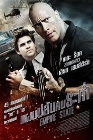 ดูหนัง Empire State (2013) แผนปล้นคนระห่ำ